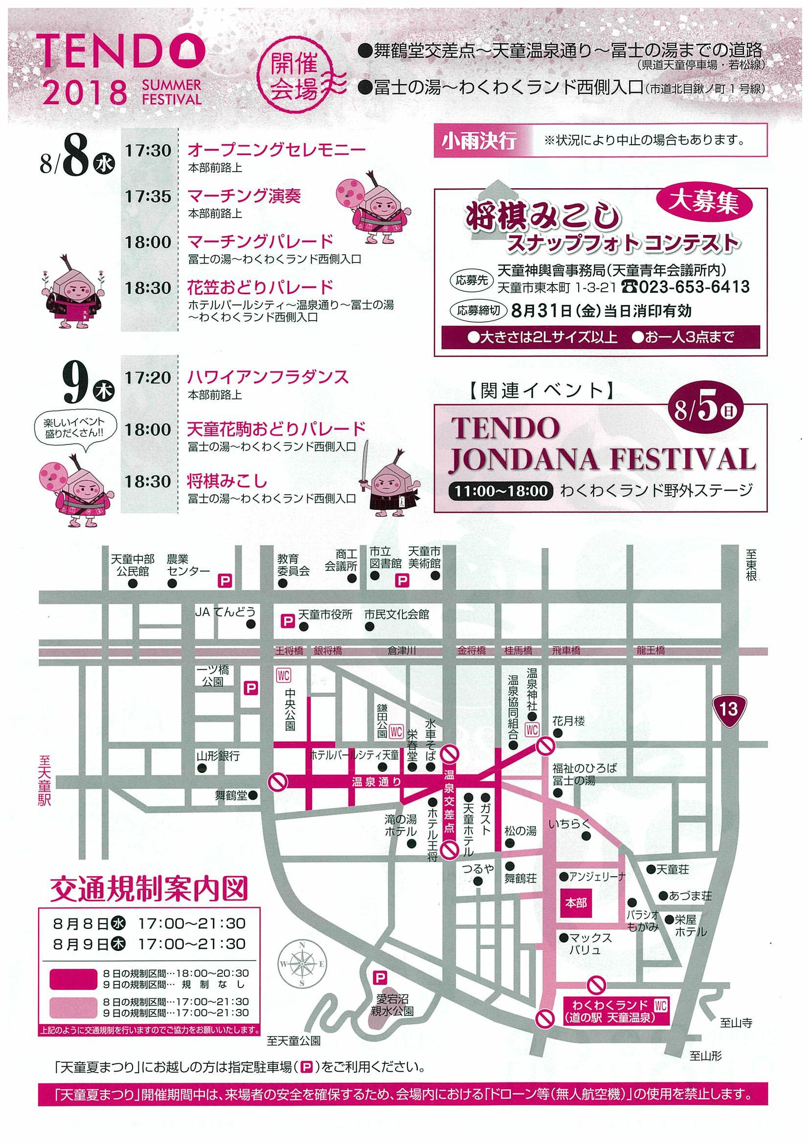 [8/8, 9] Tendo summer festival ★Flower shade dances the hotel front and parades!