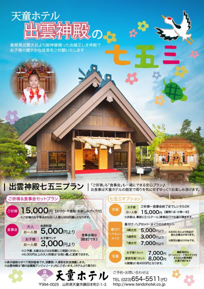 [the Seven-Five-Three Festival gives up in Izumo shrine] We make prayer, dinner meeting reservation ★: Image