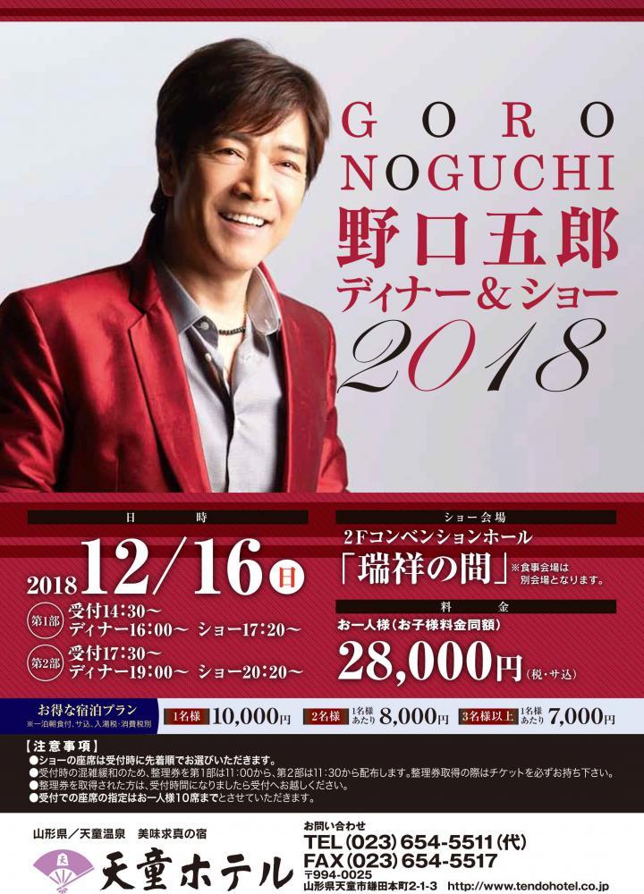 【12/16】野口五郎ディナー&ショー★チケット発売中!!:画像