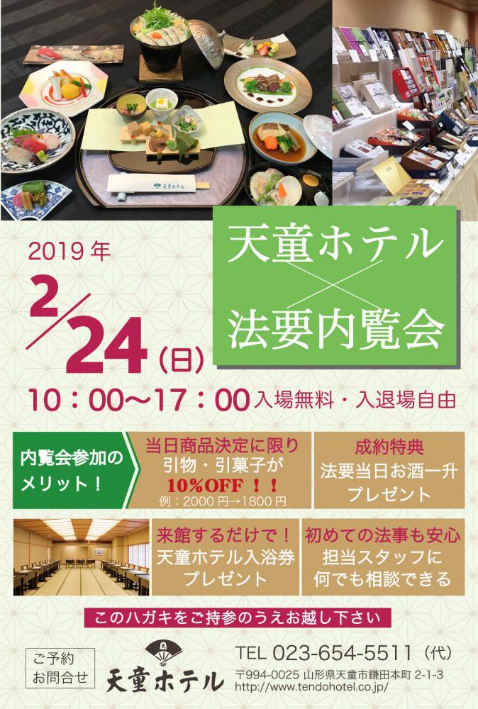 【2/24】ご法要内覧会を開催します!