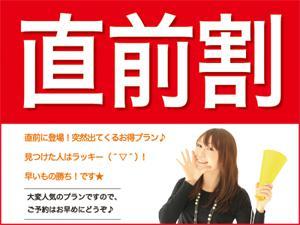 4/13歓迎☆直前だからお得に泊まれる♪