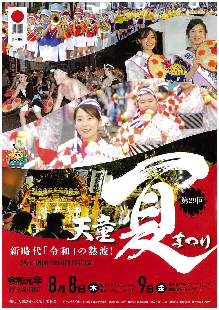明天终于天童夏祭★:图片