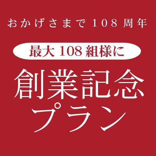 """对最大108组""""创业纪念计划""""预订受理中的:图片"""