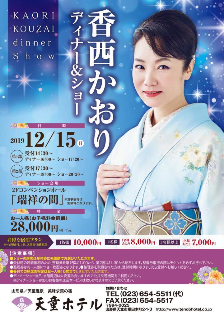 【12/15】香西かおりディナー&ショー!〈チケット発売中〉:画像