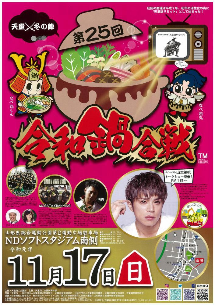 【11/17】令和鍋合戦!鍋を食べて投票しよう!