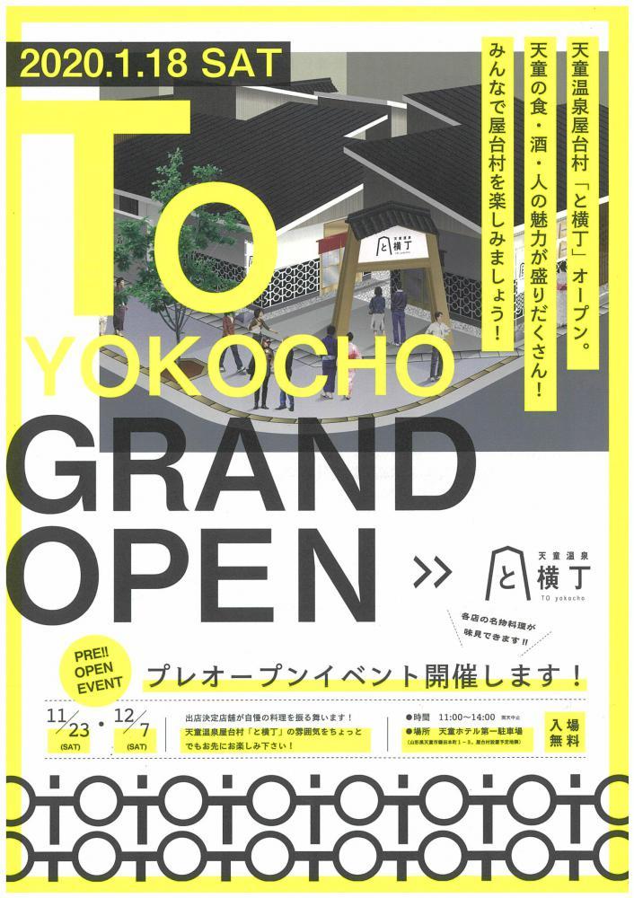 【11/23】天童温泉屋台村「と横丁」プレオープンイベント!