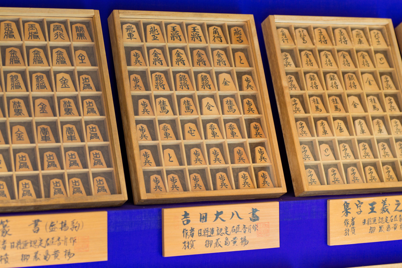 50の銘駒が並ぶ「将棋ギャラリー」