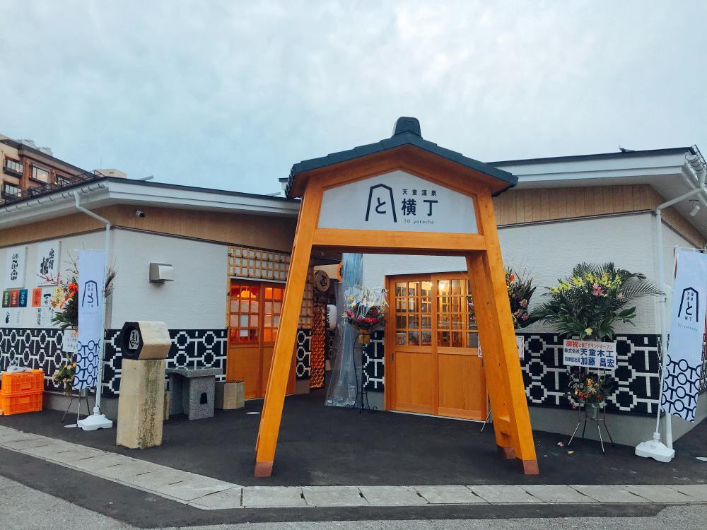 【新スポット誕生!】天童温泉屋台村「と横丁」へようこそ♪