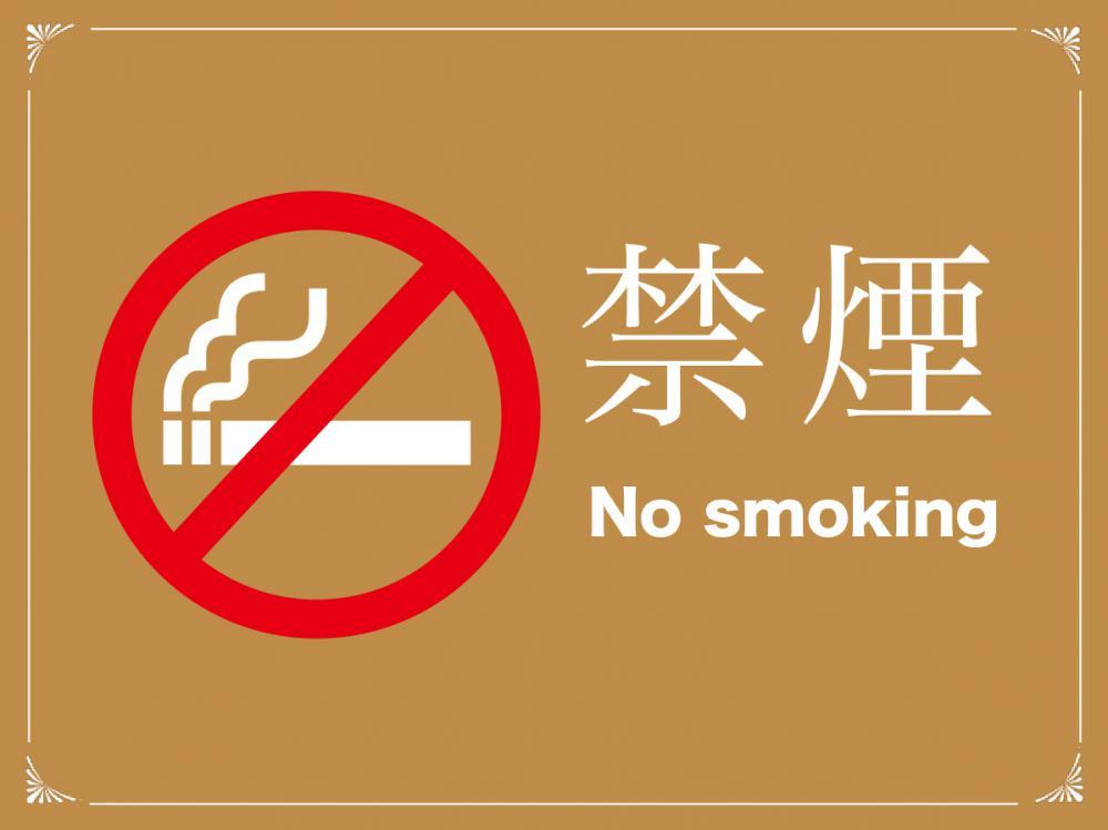全館禁煙化のお知らせ:画像