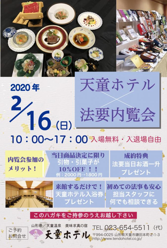 【2/26】天童ホテル法要内覧会を:画像