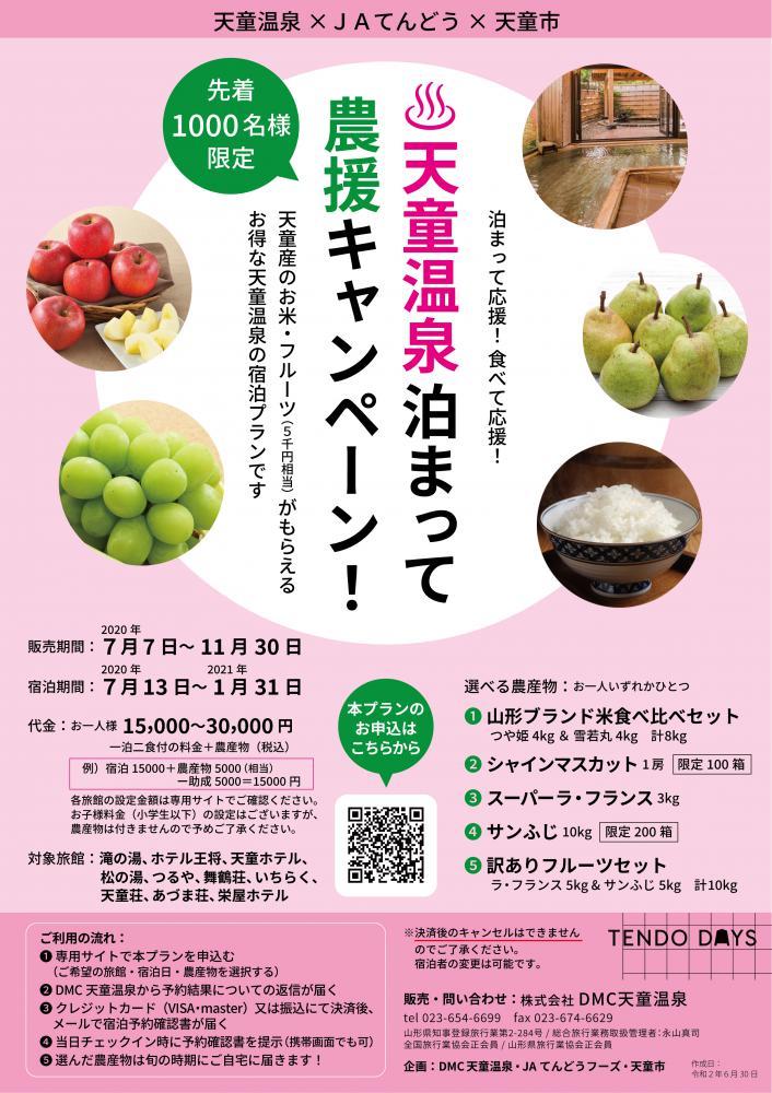 【宿泊+農産物】天童温泉泊まって農援キャンペーン|申込はこちらから!