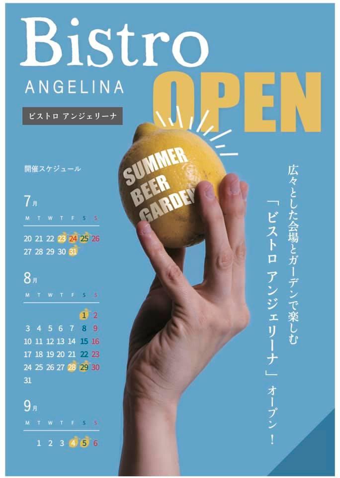 【2020ビアガーデン】ビストロアンジェリーナ 今月オープン!