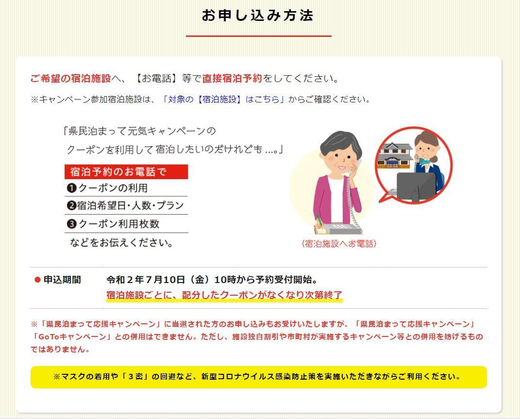 県民泊まって元気キャンペーン【1月9日更新】