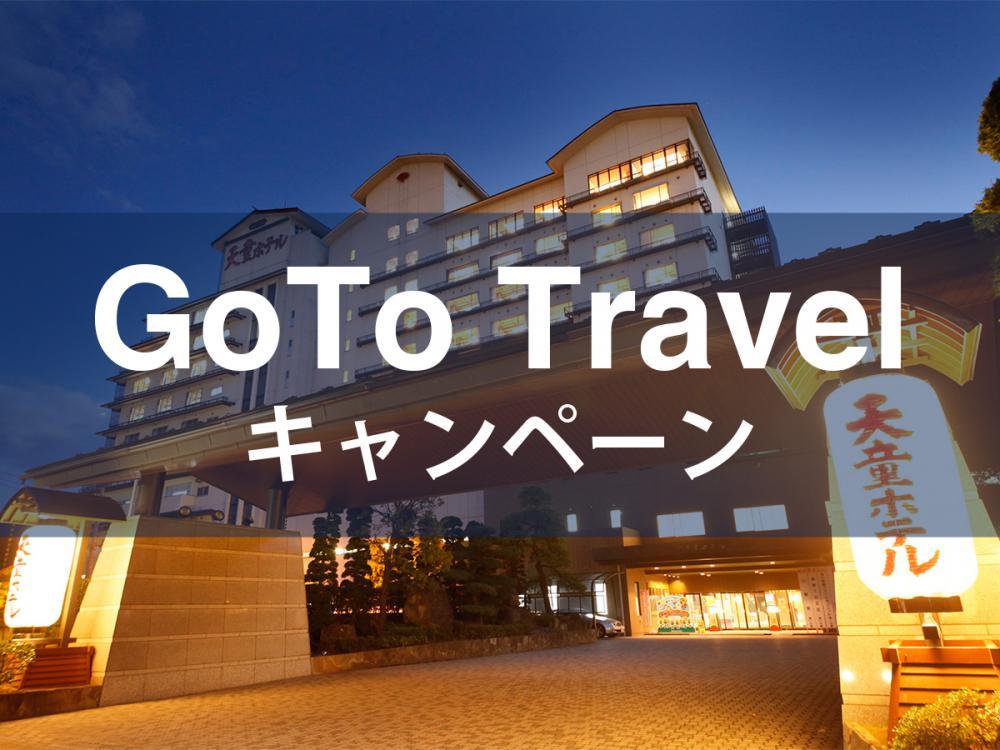 GoToトラベルキャンペーン【1月8日更新】:画像