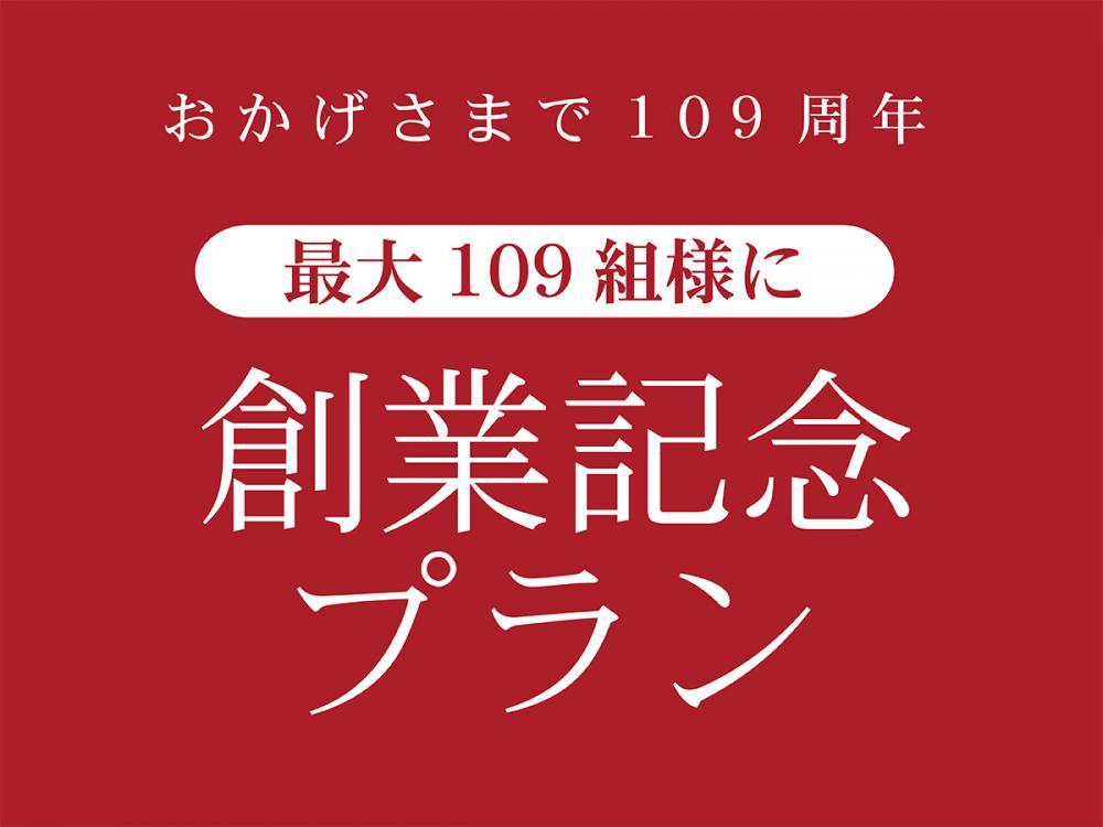 本日で創業109年。<創業記念プランご予約受付中>
