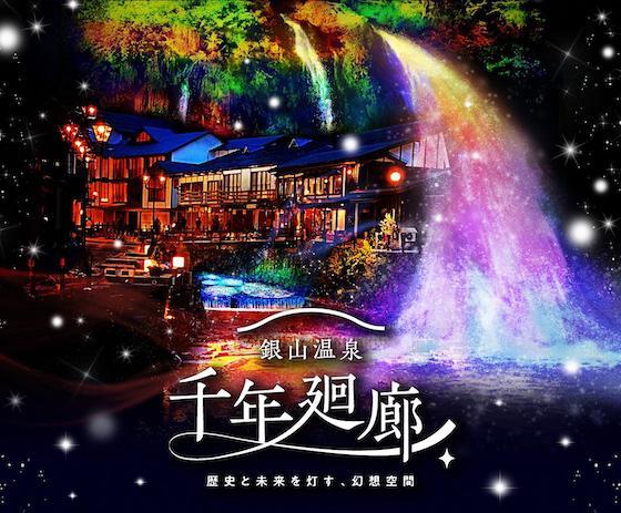 <特別企画・銀山温泉 千年回廊>新たな挑戦!ライトアップ&プロジェクションマッピングツアー【12/10〜16・先着50名】