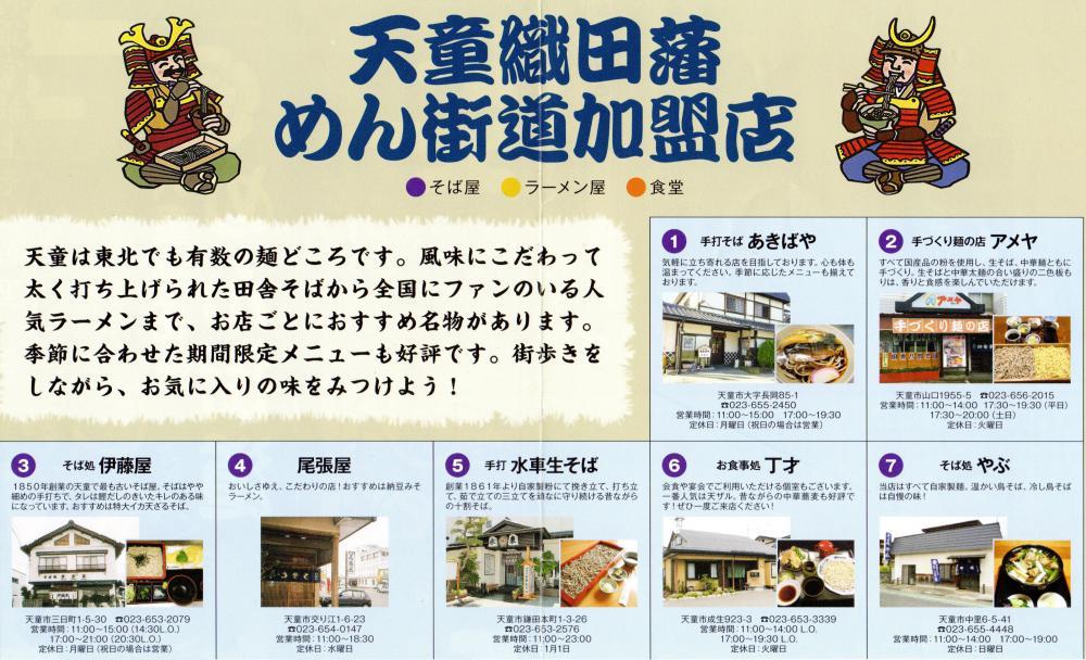 Introduction [1] of Tendo Oda feudal clan noodles way participation shop: Image