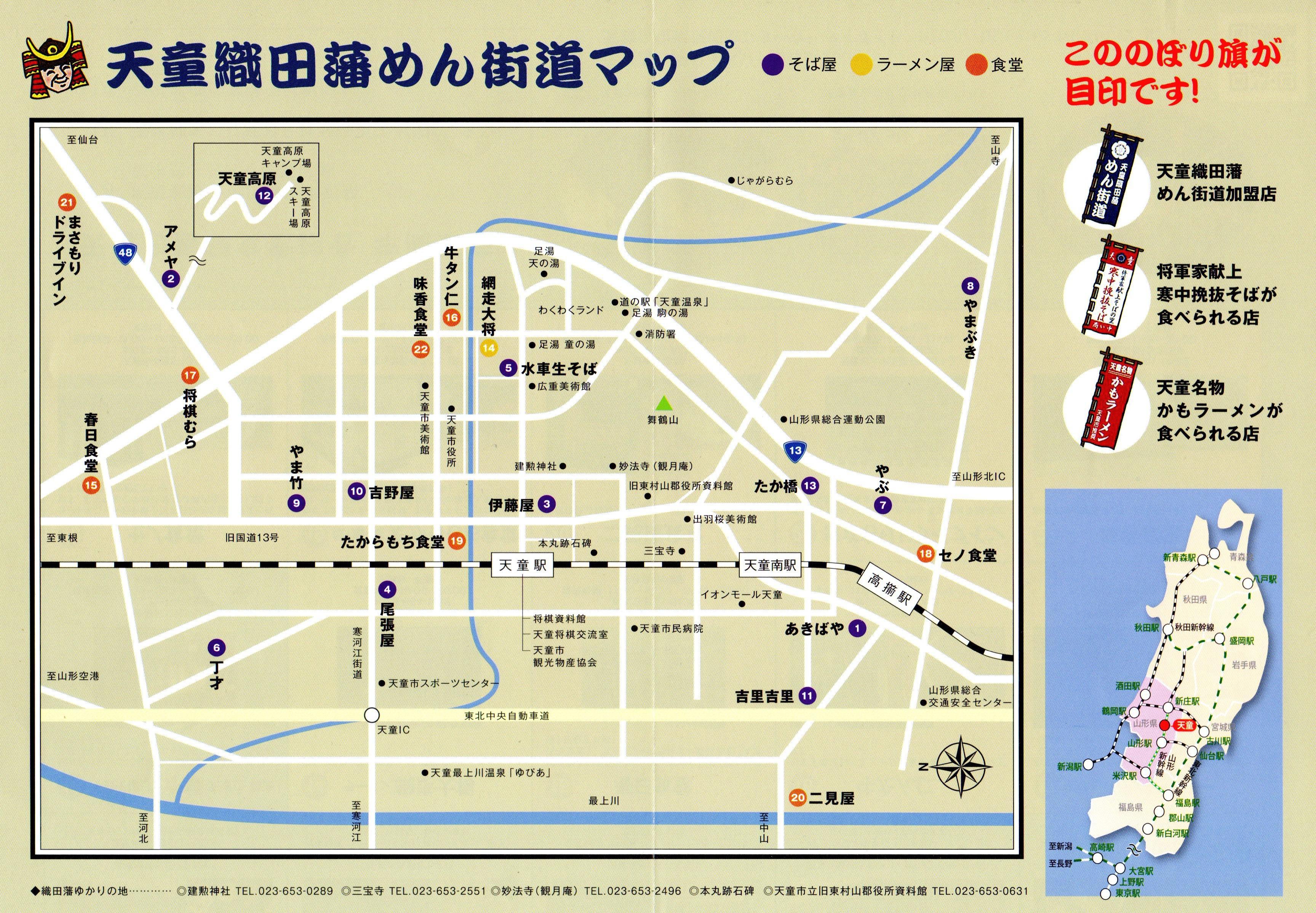 天童織田藩めん街道マップ