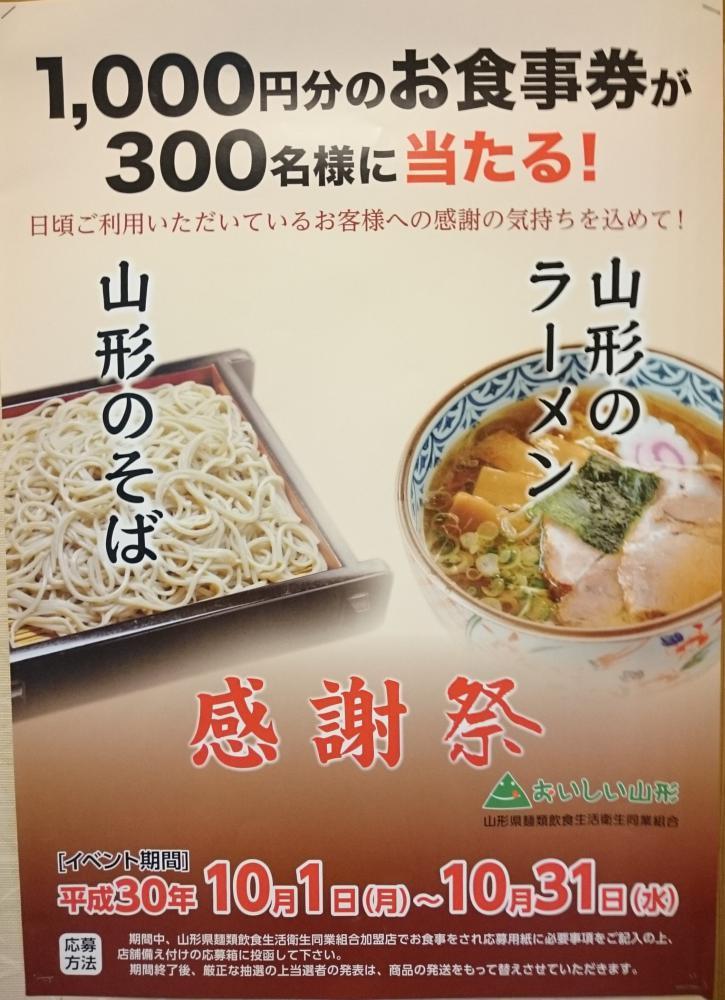 Side, ramen Thanksgiving Day of Yamagata: Image