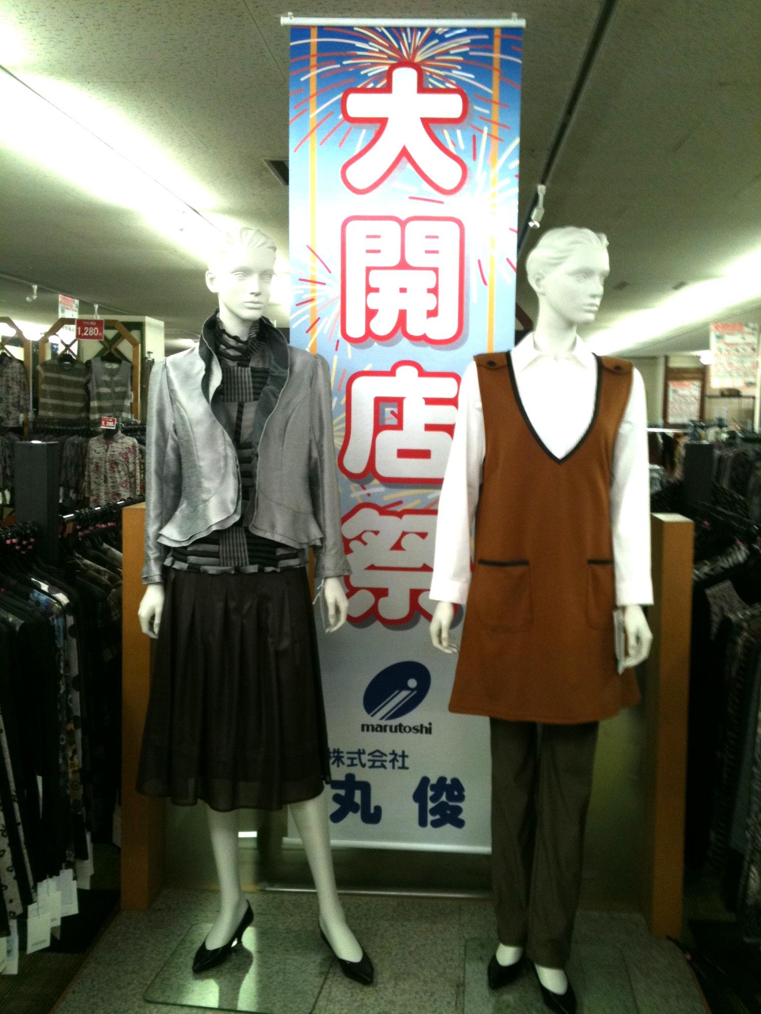 8/18大開店祭開催!:画像