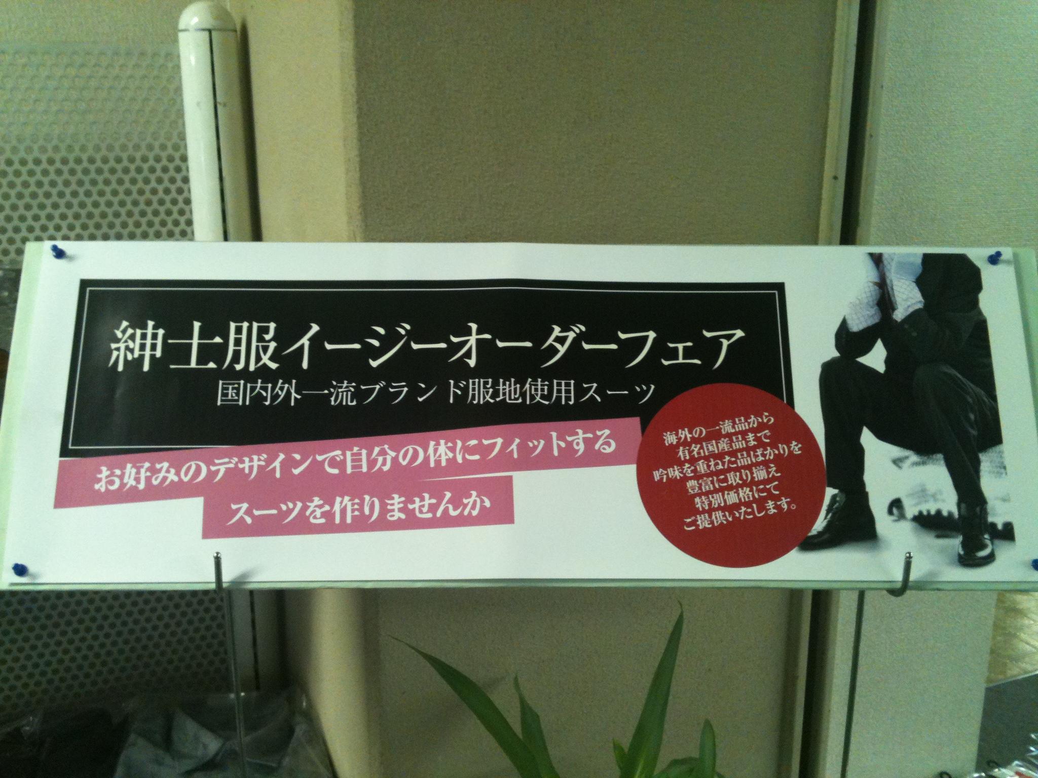16〜18日同時開催!紳士イージーオーダースーツ展:画像
