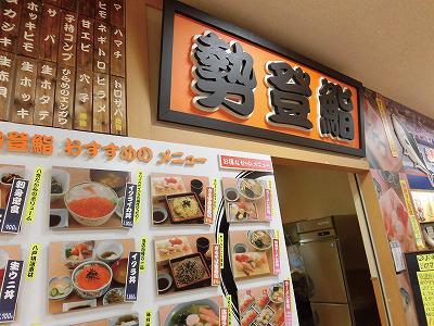 ◆八戸八食センターでの食事◆