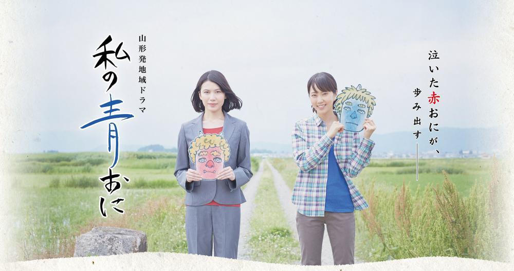 ◆山形県高畠町が舞台のドラマが放送されます。◆:画像