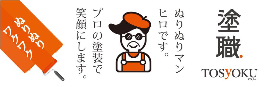 塗職|山形市の塗装会社-株式会社TOSyOKU