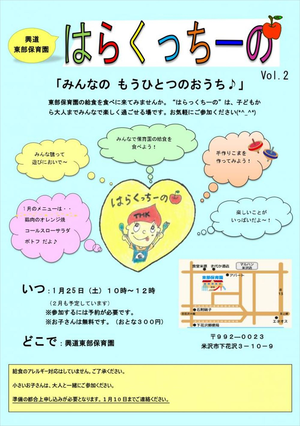 はらくっちーの vol.1