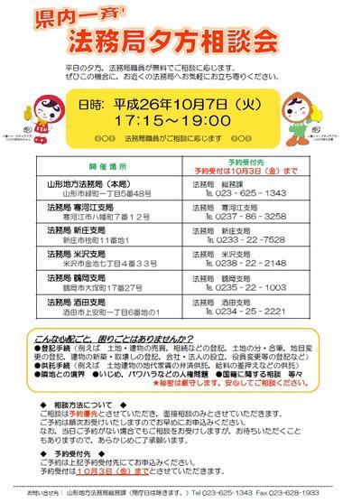 「全国一斉!法務局休日相談所」/