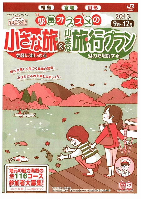 今年も開催!JR東日本 駅長オススメの小さな旅『豊田コース』参加者募集中!:画像