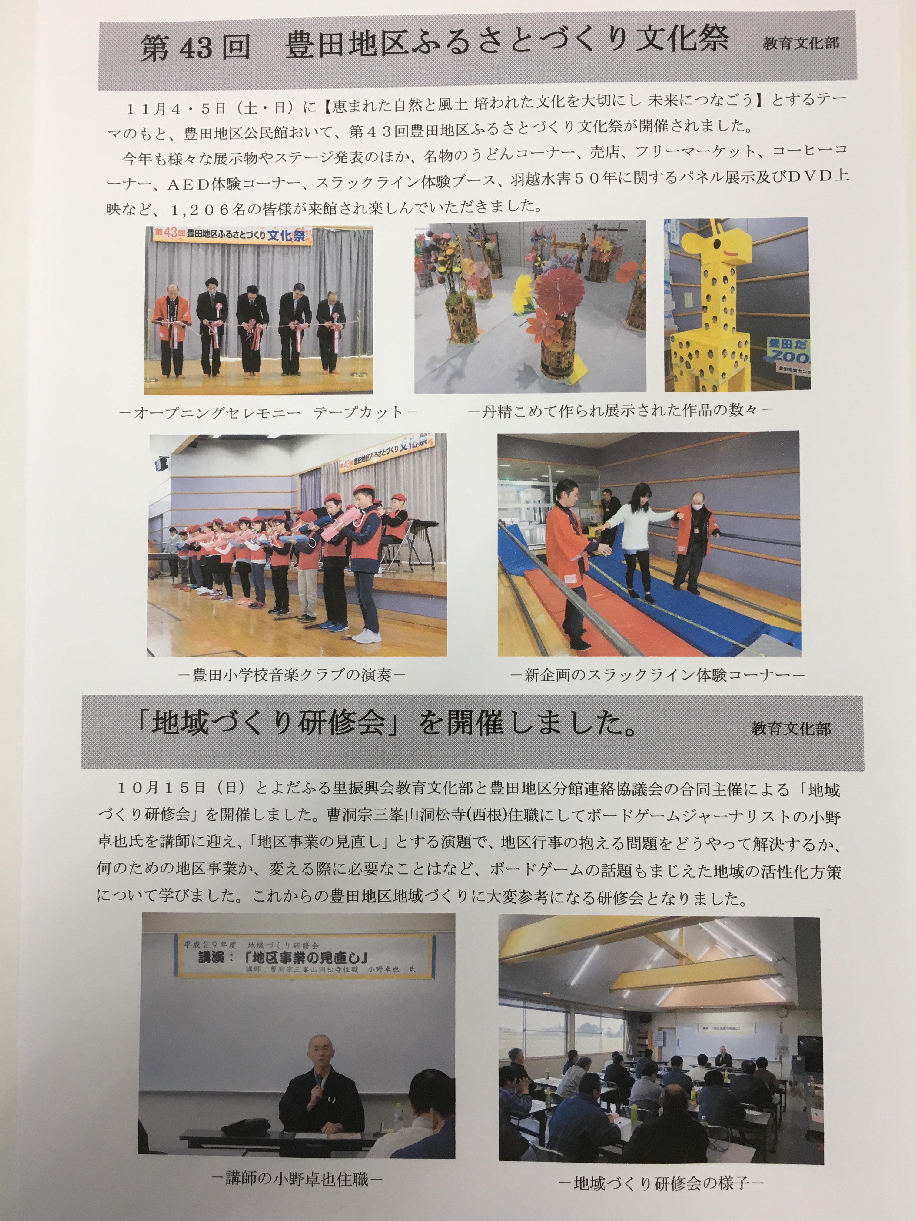 【とよだふる里振興会 会報59号】本日発行!!