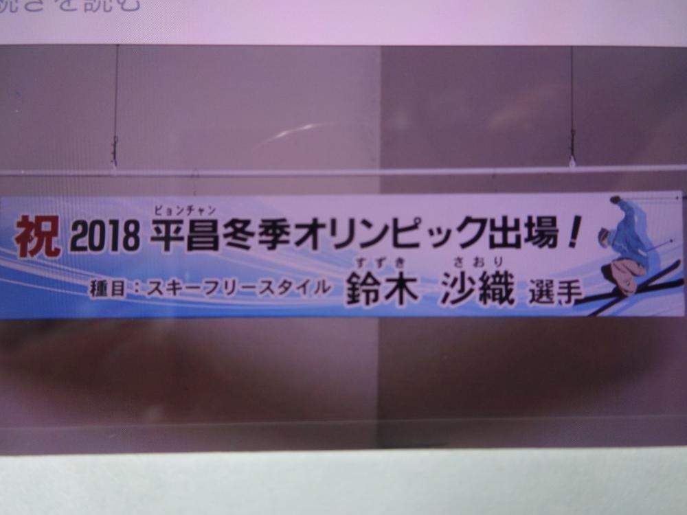 【鈴木沙織選手(豊田地区出身)】平昌オリンピック出場!おめでとうございます!:画像