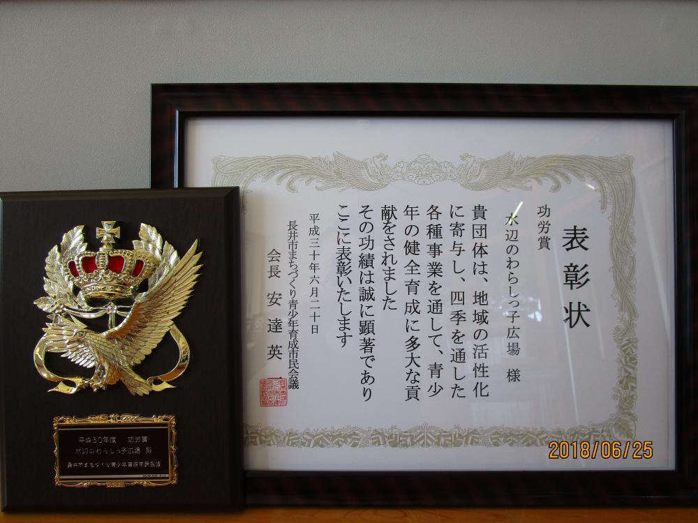 【水辺のわらしっ子広場が功労賞を受賞】 :画像
