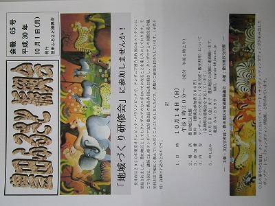 豊田地区【豊田ふるさと振興会会報56号】発行