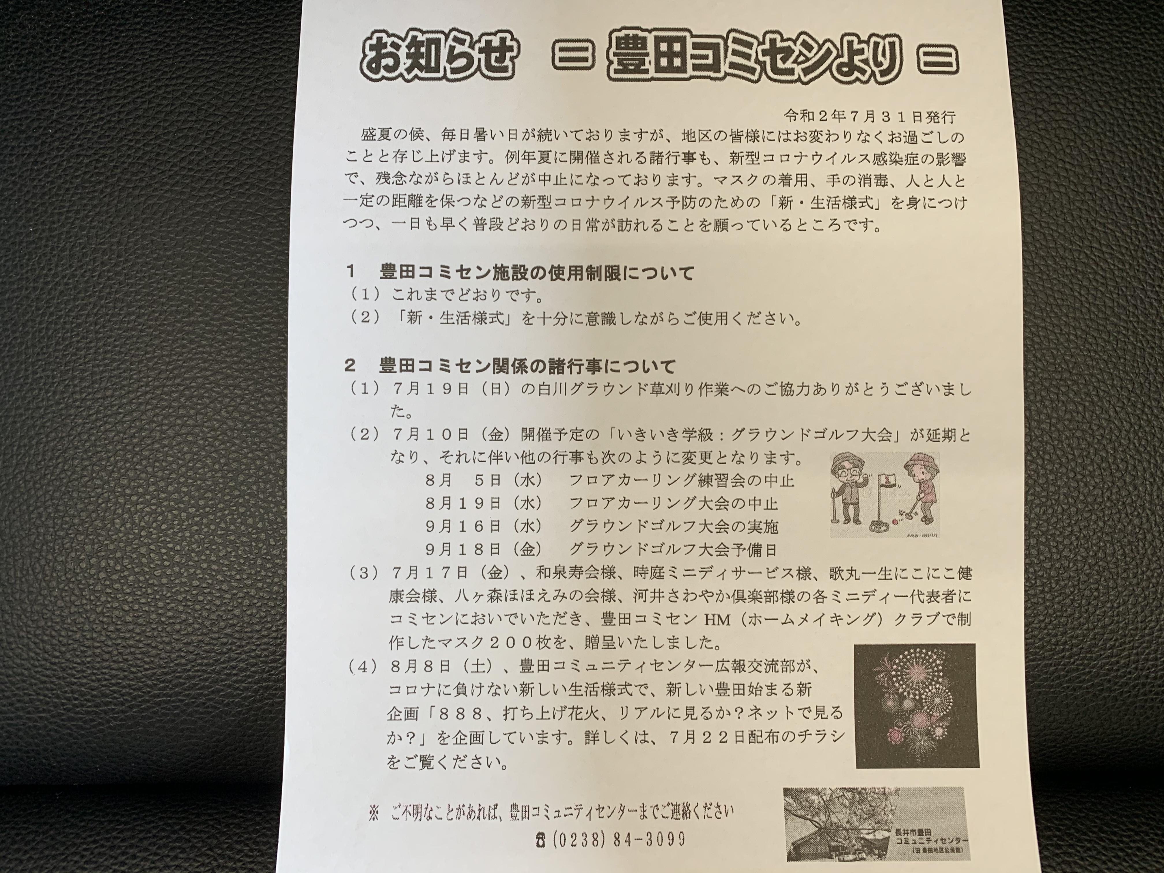 豊田コミュニティセンターからの★お知らせ★:画像
