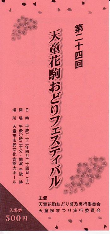 花駒フェスティバル:画像