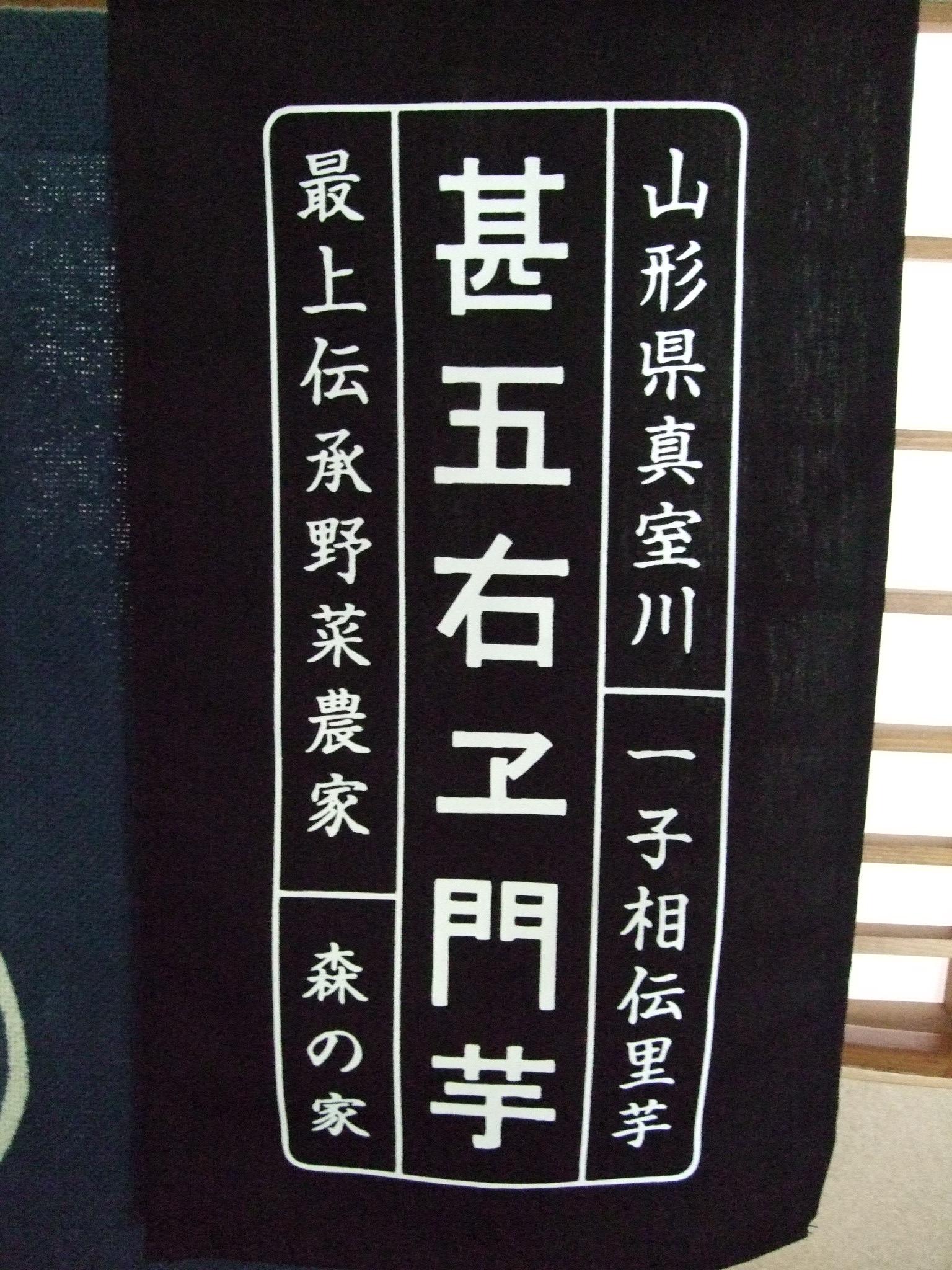 一子相伝・伝統野菜「甚五右ヱ門芋」:画像