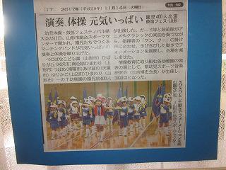 11月14日 鼓笛フェスティバルの記事が山形新聞に掲載されました/