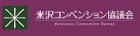 米沢コンベンション協議会