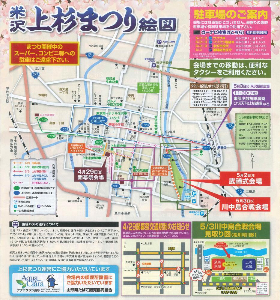 平成28年度 上杉まつり交通情報 駐車場 会場マップ:画像