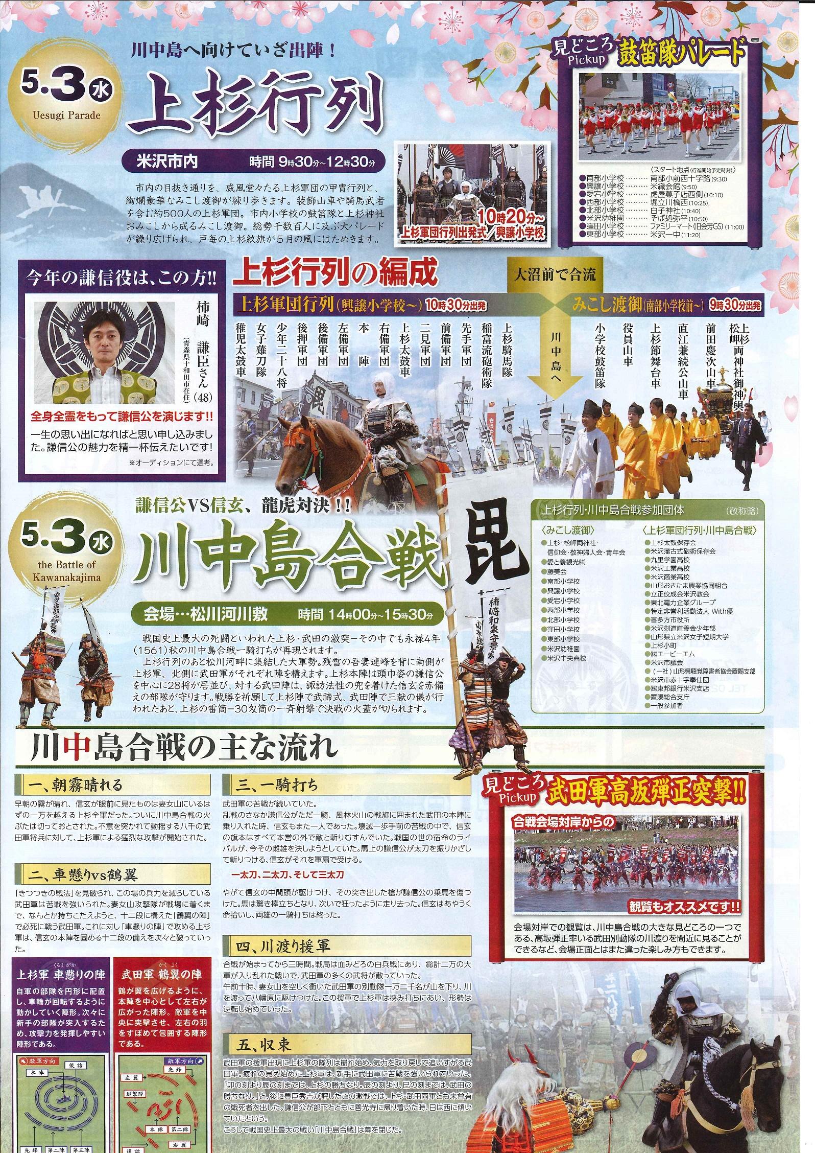 5月3日 上杉行列  川中島合戦
