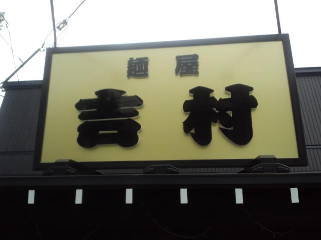 麺屋 吉村:画像