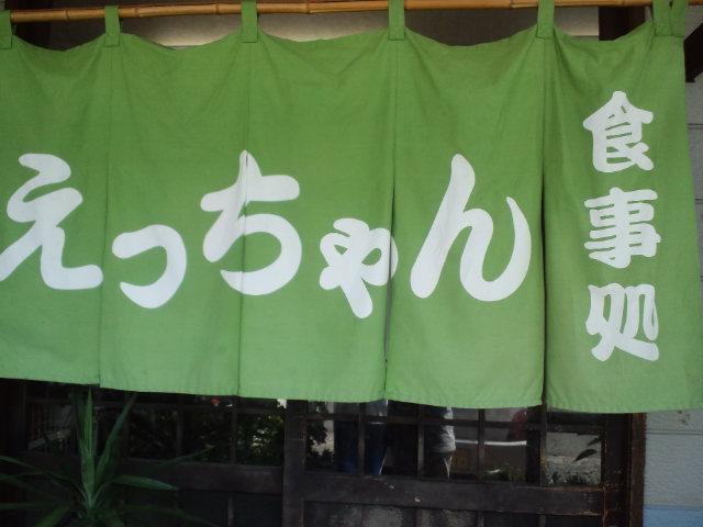 えっちゃん食堂:画像