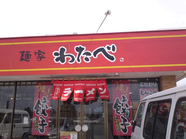 麺屋 わたべ:画像
