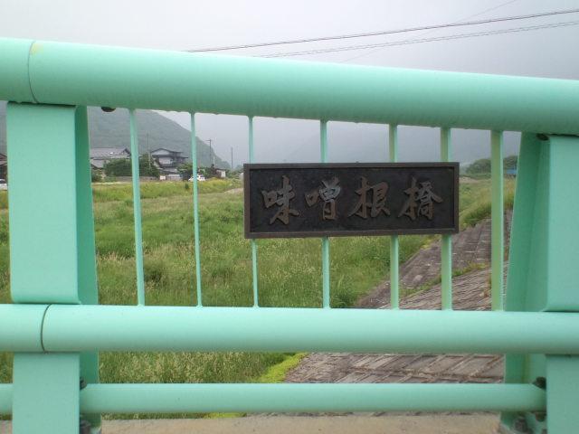 味噌根橋:画像