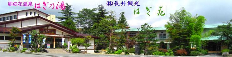 ㈱長井観光 はぎ苑