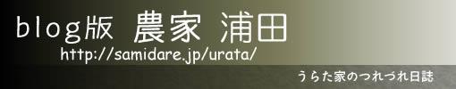 浦田農園blog