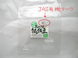 秘伝豆のシール