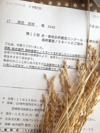 米・食味分析鑑定コンクール、総合部門にノミネートされました!:画像